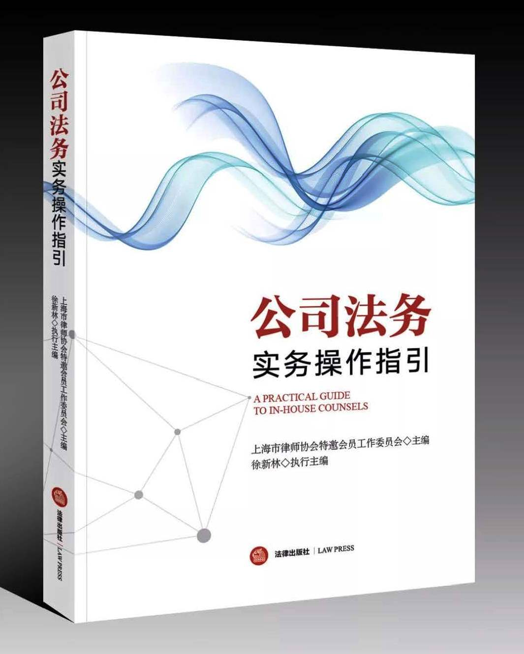 "China | ""A Practical Guide to In-House Counsels"" published by Press Law"